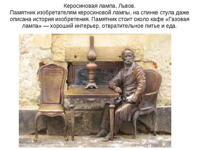 Керосиновая лампа, Львов. Памятник изобретателям керосиновой лампы, на спинке...