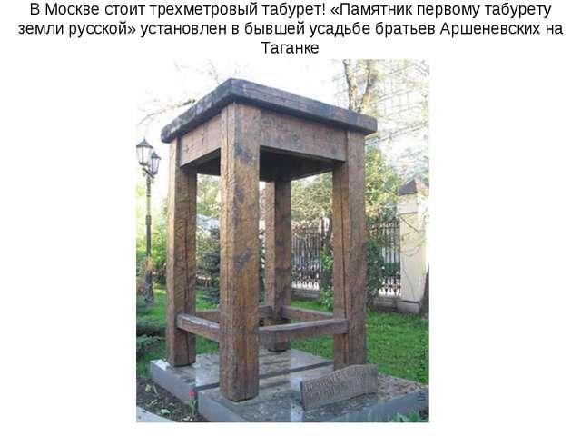 В Москве стоит трехметровый табурет! «Памятник первому табурету земли русской...