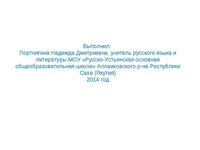 Выполнил: Портнягина Надежда Дмитриевна, учитель русского языка и литературы...