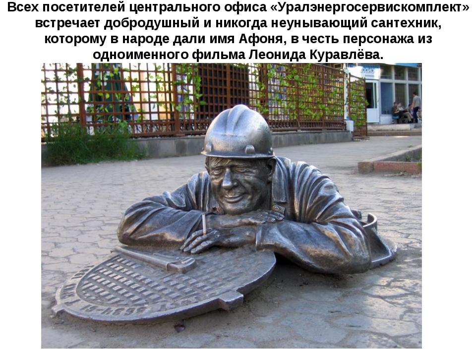 Всех посетителей центрального офиса «Уралэнергосервискомплект» встречает добр...