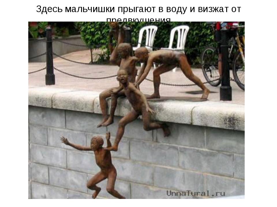 Здесь мальчишки прыгают в воду и визжат от предвкушения
