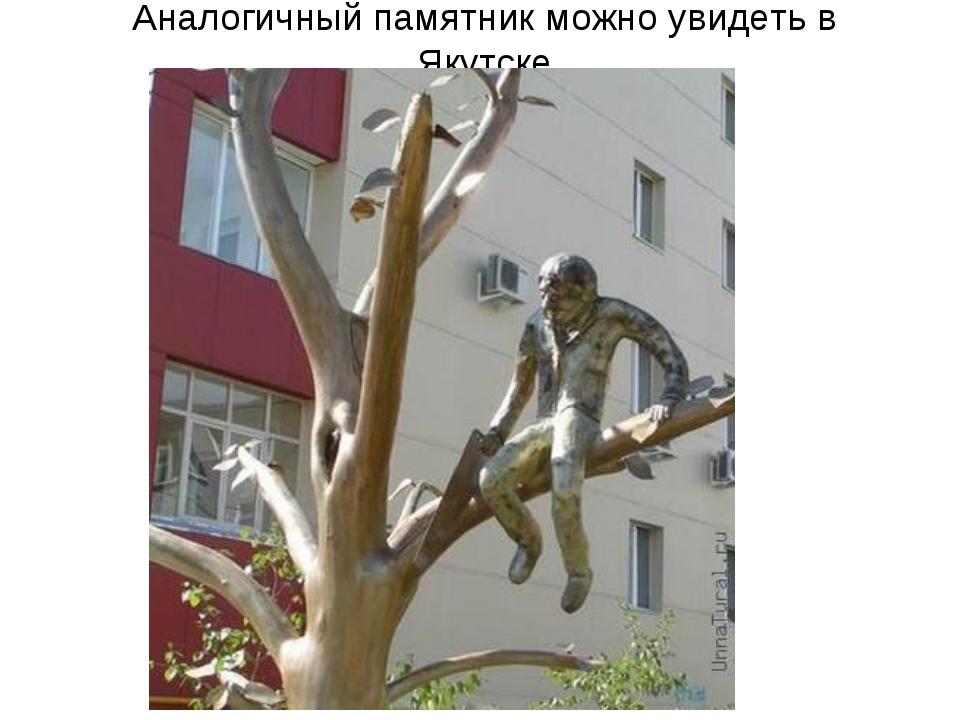 Аналогичный памятник можно увидеть в Якутске