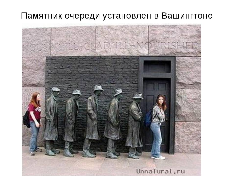 Памятник очереди установлен в Вашингтоне