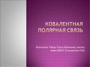 Выполнила: Рябчук Ольга Ильинична, учитель химии МБОУ Солнцевская СОШ