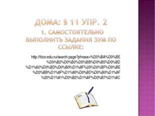 http://fcior.edu.ru/search.page?phrase=%D0%BA%D0%BE%D0%B2%D0%B0%D0%BB%D0%B5%D