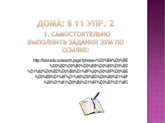 http://fcior.edu.ru/search.page?phrase=%D0%BA%D0%BE%D0%B2%D0%B0%D0%BB%D0%B5%D...
