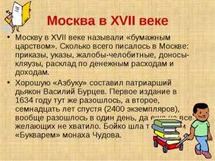 Москва в XVII веке Москву в XVII веке называли «бумажным царством». Сколько в