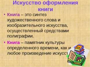 Искусство оформления книги Книга – это синтез художественного слова и изобраз