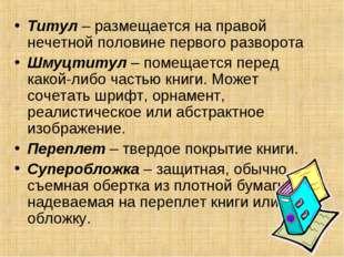 Титул – размещается на правой нечетной половине первого разворота Шмуцтитул –