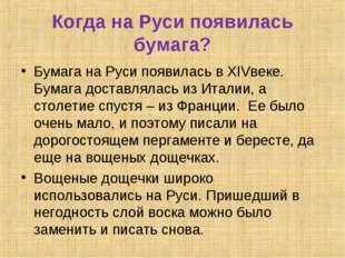 Когда на Руси появилась бумага? Бумага на Руси появилась в XIVвеке. Бумага до