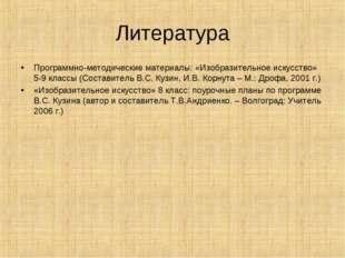 Литература Программно-методические материалы: «Изобразительное искусство» 5-9