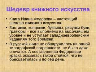 Шедевр книжного искусства Книга Ивана Федорова – настоящий шедевр книжного ис