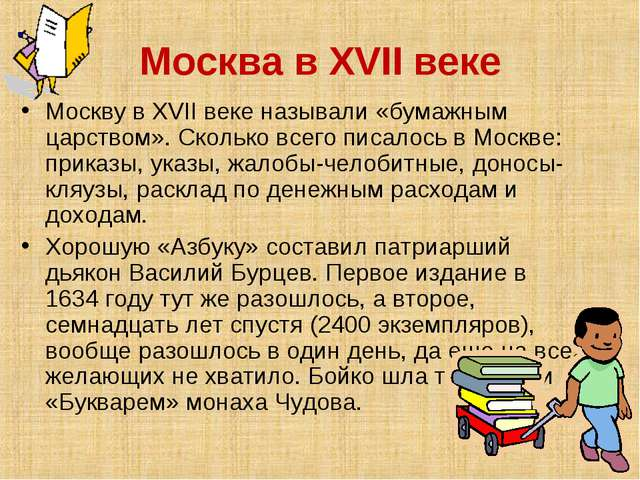 Москва в XVII веке Москву в XVII веке называли «бумажным царством». Сколько в...