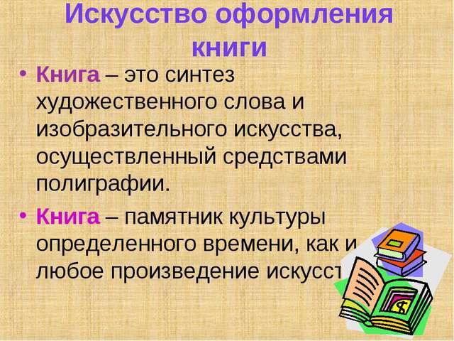 Искусство оформления книги Книга – это синтез художественного слова и изобраз...