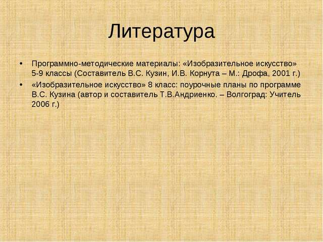 Литература Программно-методические материалы: «Изобразительное искусство» 5-9...