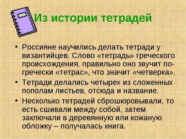 Из истории тетрадей Россияне научились делать тетради у византийцев. Слово «т...