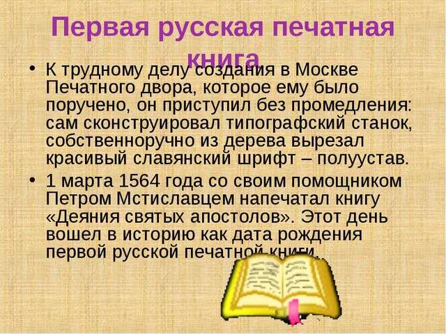 Первая русская печатная книга К трудному делу создания в Москве Печатного дво...