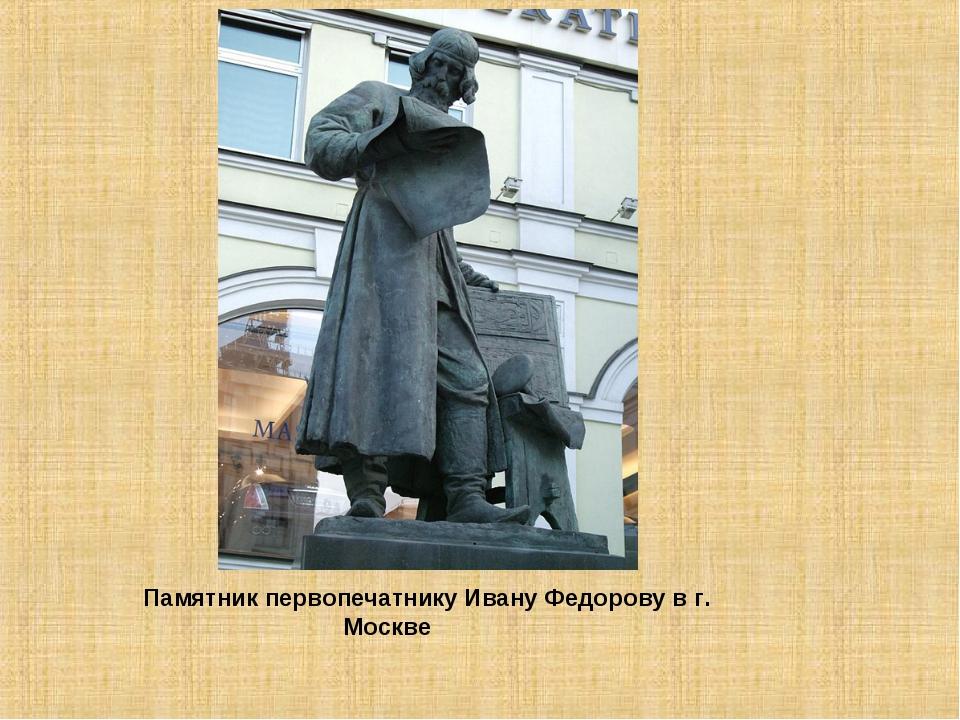 Памятник первопечатнику Ивану Федорову в г. Москве