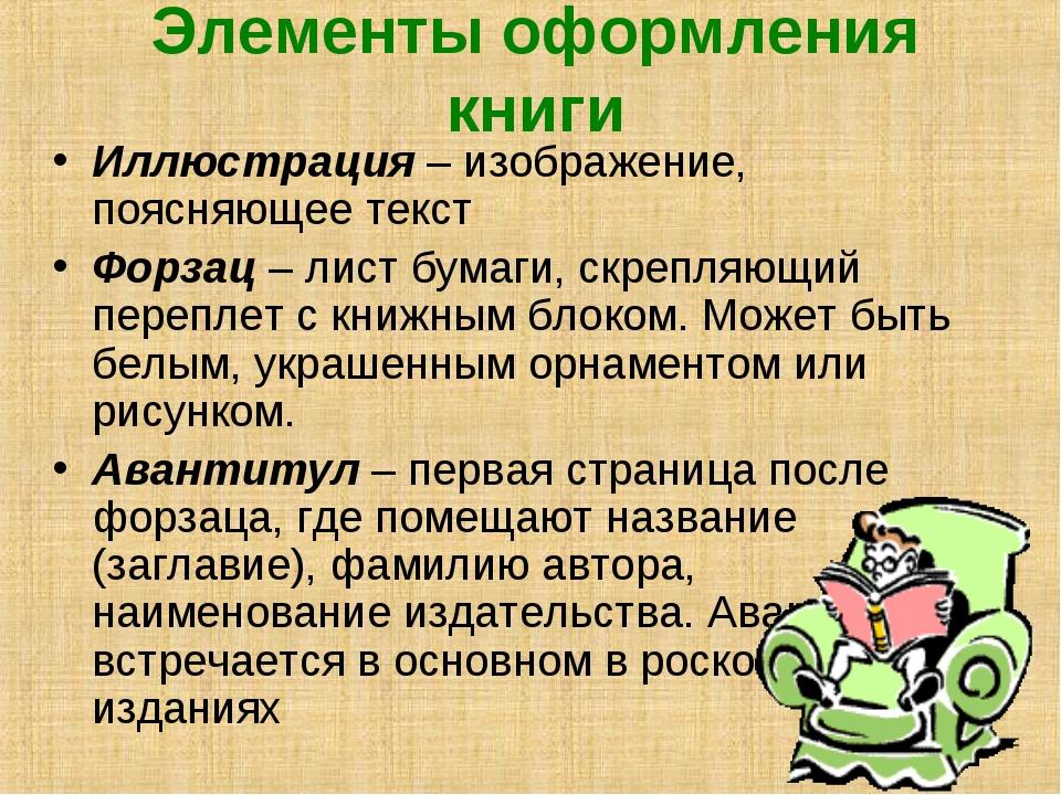 Элементы оформления книги Иллюстрация – изображение, поясняющее текст Форзац...