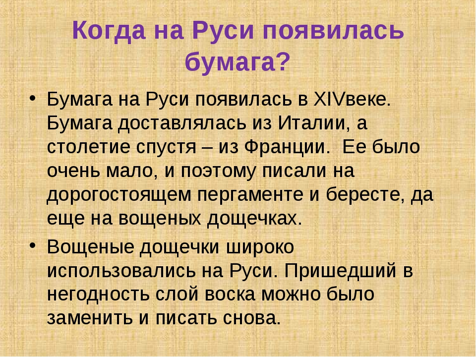 Когда на Руси появилась бумага? Бумага на Руси появилась в XIVвеке. Бумага до...