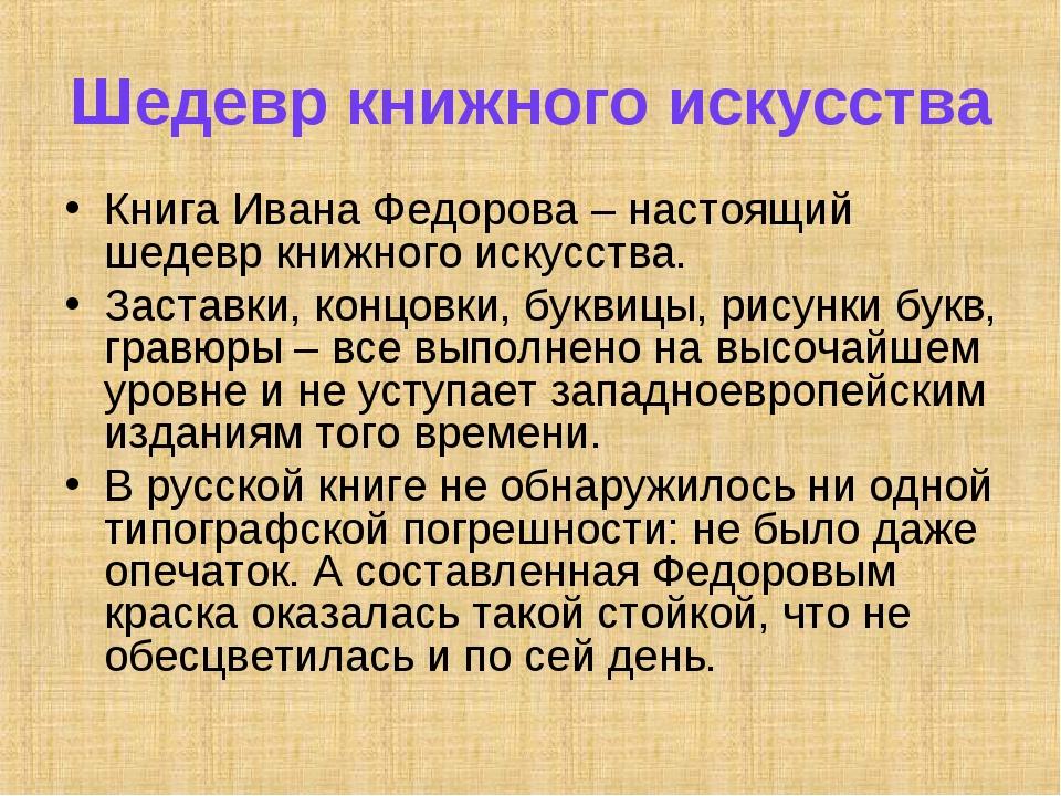 Шедевр книжного искусства Книга Ивана Федорова – настоящий шедевр книжного ис...