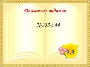 Домашнее задание № 233 с.44