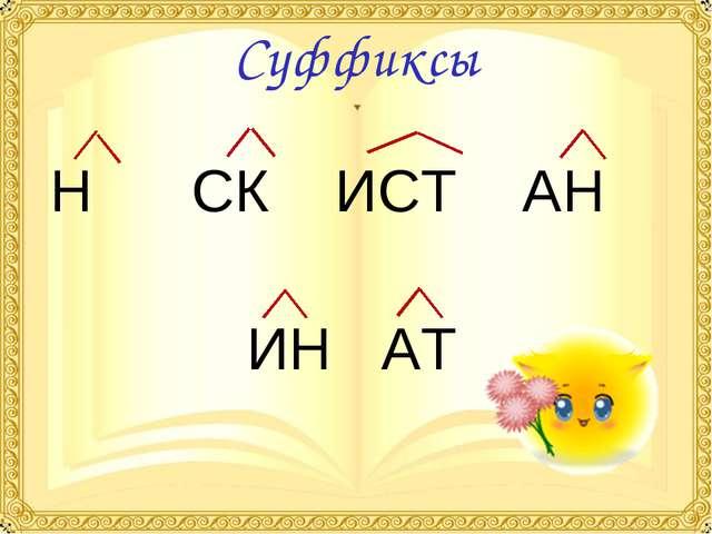 Суффиксы Н СК ИСТ АН ИН АТ