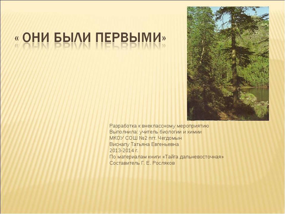 Разработка к внеклассному мероприятию Выполнила: учитель биологии и химии МКО...