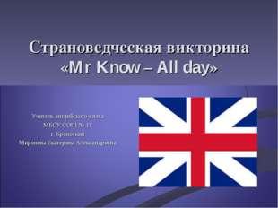 Страноведческая викторина «Mr Know – All day» Учитель английского языка МБОУ