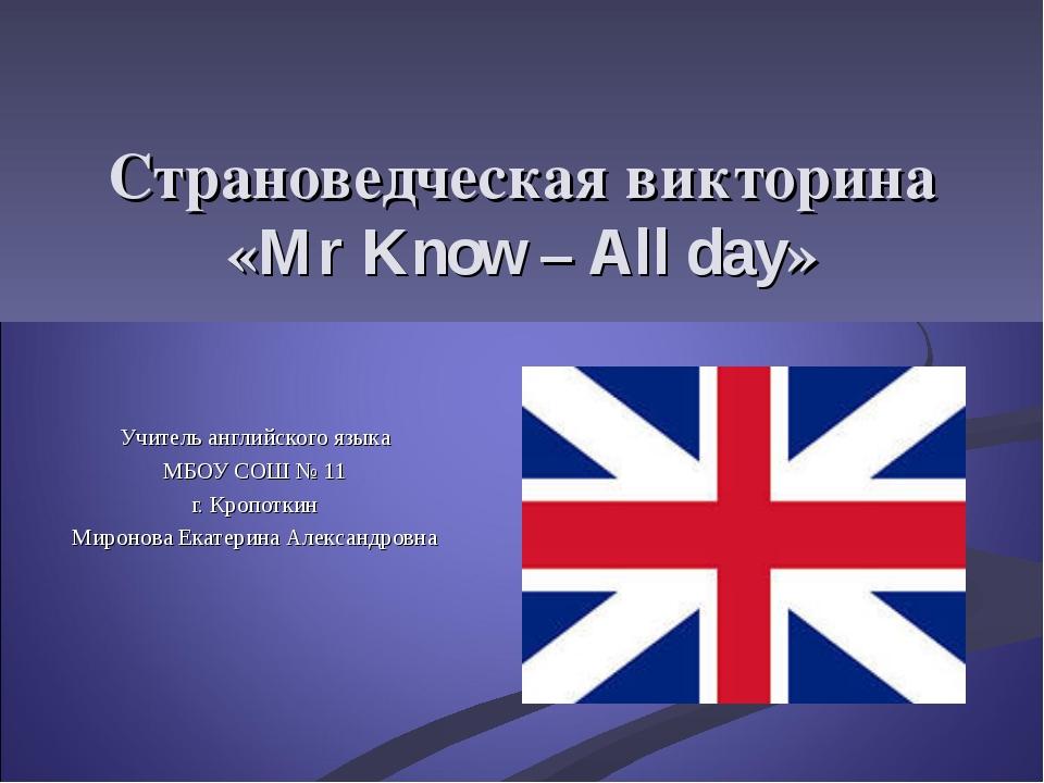 Страноведческая викторина «Mr Know – All day» Учитель английского языка МБОУ...