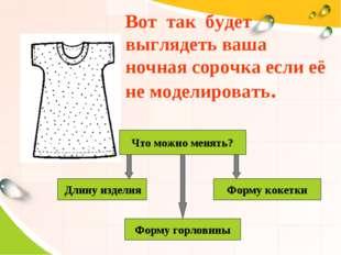 Вот так будет выглядеть ваша ночная сорочка если её не моделировать. Что мож