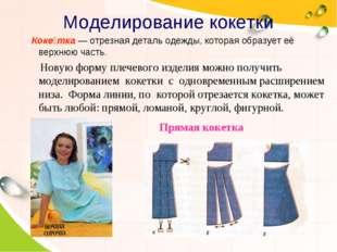 Моделирование кокетки Коке́тка — отрезная деталь одежды, которая образует её