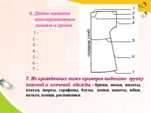 6. Дайте название конструктивным линиям и срезам 1 – 2 – 3 – 4 – 5 – 6 – 7 –