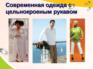 Современная одежда с цельнокроеным рукавом