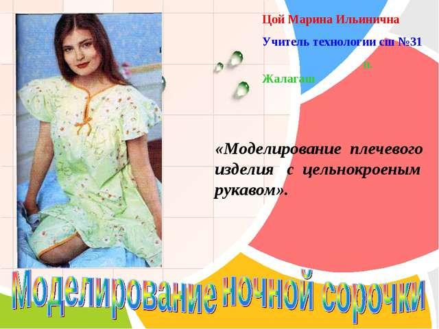 «Моделирование плечевого изделия с цельнокроеным рукавом». Цой Марина Ильини...