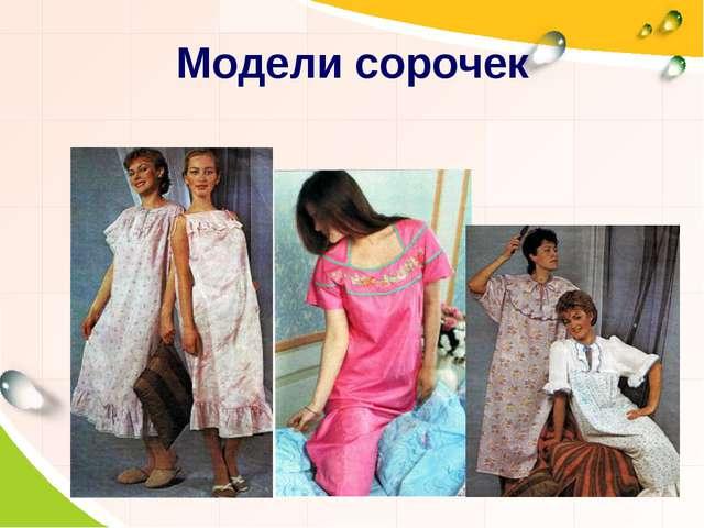 Модели сорочек