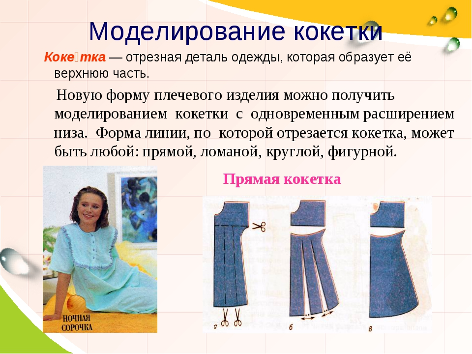 Моделирование кокетки Коке́тка — отрезная деталь одежды, которая образует её...