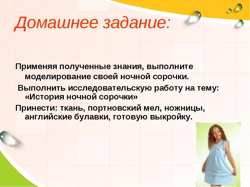 Домашнее задание: Применяя полученные знания, выполните моделирование своей н...