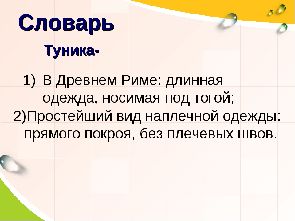 Словарь В Древнем Риме: длинная одежда, носимая под тогой; Туника- 2)Простейш...