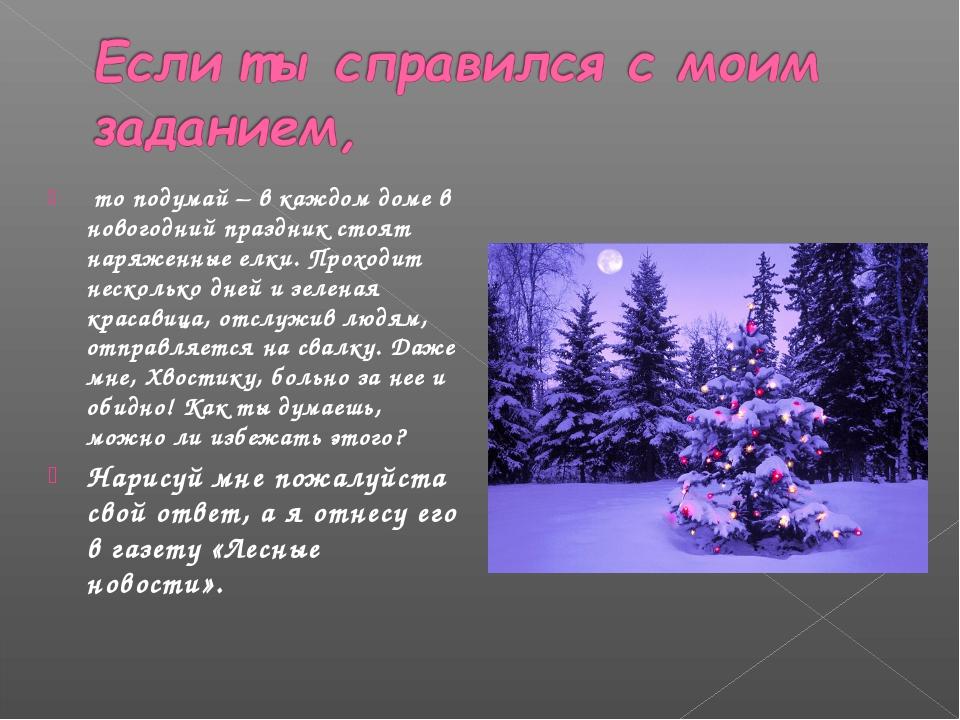 то подумай – в каждом доме в новогодний праздник стоят наряженные елки. Прох...
