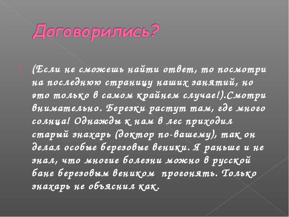 (Если не сможешь найти ответ, то посмотри на последнюю страницу наших занятий...