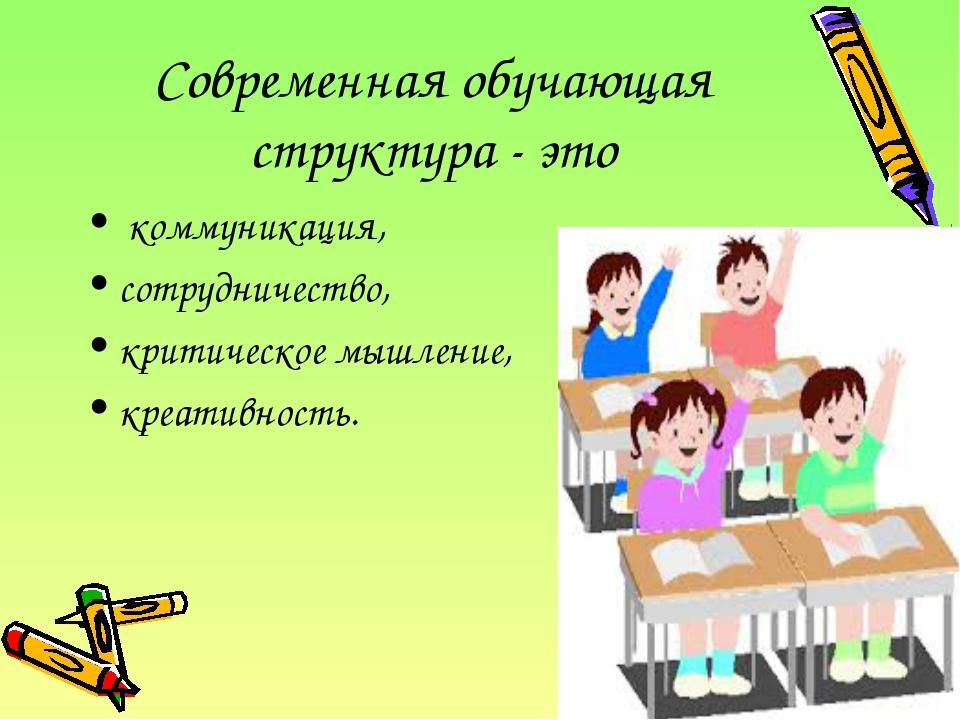 Современная обучающая структура - это коммуникация, сотрудничество, критичес...