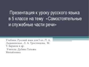 Презентация к уроку русского языка в 5 классе на тему «Самостоятельные и слу