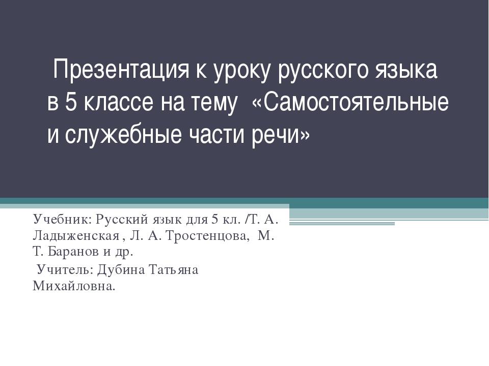 Презентация к уроку русского языка в 5 классе на тему «Самостоятельные и слу...