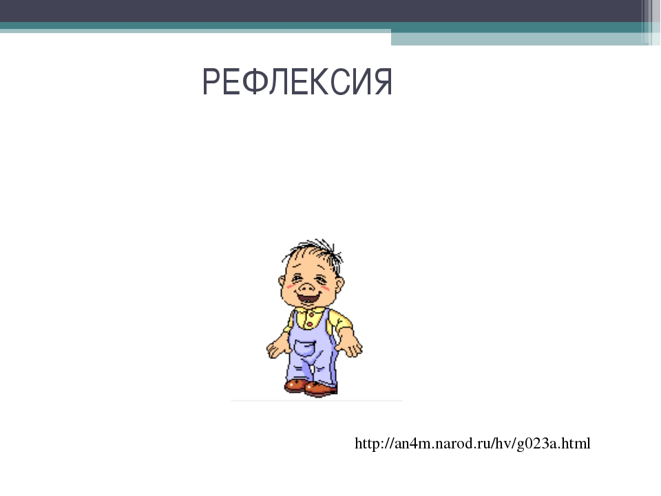 РЕФЛЕКСИЯ http://an4m.narod.ru/hv/g023a.html