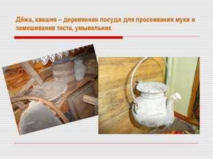 Дёжа, квашня – деревянная посуда для просеивания муки и замешивания теста, ум