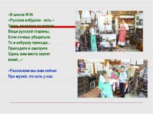 «В школе №36 «Русская избушка» есть – Здесь покоятся на полках Вещи русской