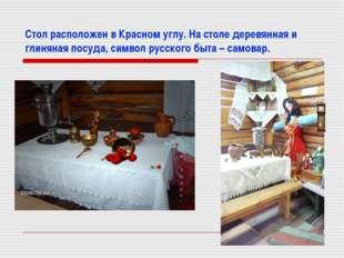 Стол расположен в Красном углу. На столе деревянная и глиняная посуда, символ