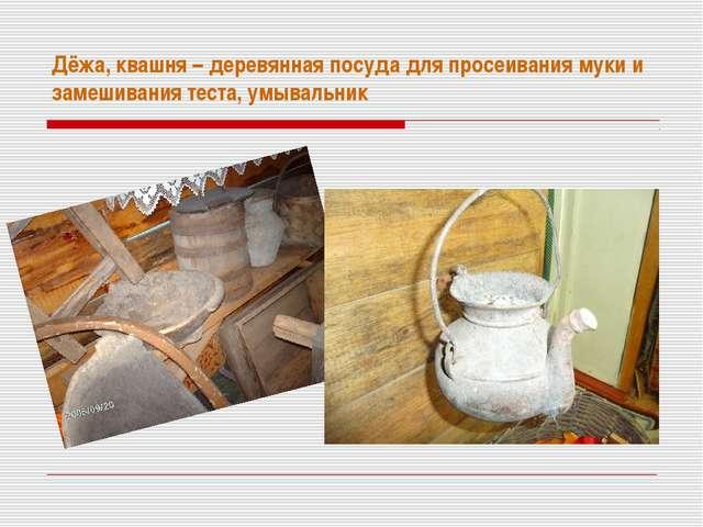Дёжа, квашня – деревянная посуда для просеивания муки и замешивания теста, ум...