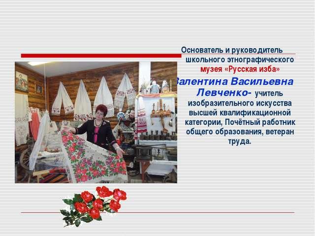 Основатель и руководитель школьного этнографического музея «Русская изба» Ва...